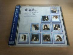 CD「愛と疑惑のサスペンス エンディグテーマ曲集」ZARD大黒摩季