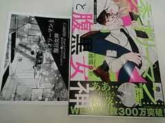 BL*3月刊 アニメイトP付【秀才リーマンと腹黒女神】高昌ゆり