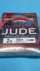 GOSEN フロロ ファイターJUDE 2号−50m半額処分