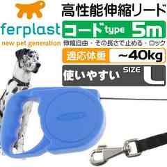犬猫用伸縮リードフリッピーL青 コード長5m ロック機能付 Fa5088