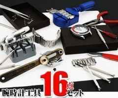 ☆腕時計 修理用工具16点セット(ベルト調整 電池交換 )