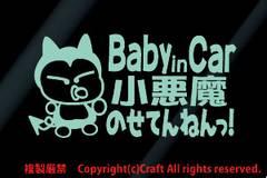Baby in Car小悪魔のせてんねんっ!/ステッカー(ミント