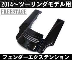 2014〜 ツーリングモデル用 フェンダーエクステンション
