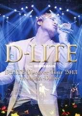 ■DVD『D-LITE D'scover Tour 2013 in Japan DLive』BIGBANG