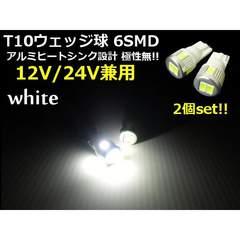 送料無料!12V24V兼用T10ウェッジ6連SMDLED白色/ポジション2個