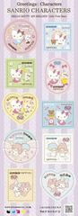 *H27.サンリオキャラクターグリーティング切手記念切手シール切手\52キティキキララマイメロ