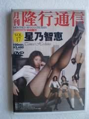 月刊 隆行通信 Vol.17  [DVD]  / 星乃智恵