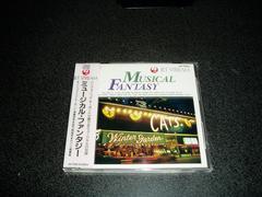 CD「JALジェットストリーム/ミュージカルファンタジー」城達也