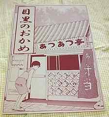 新品ヨコハマ買い出し紀行同人誌�H「目黒のおかめ」C86
