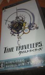PSP☆タイムトラベラーズ☆