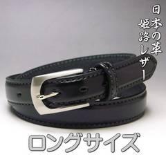 姫路レザー 本革 ビジネス ベルトロング53ブラック新品 栃木レザーと並ぶ日本