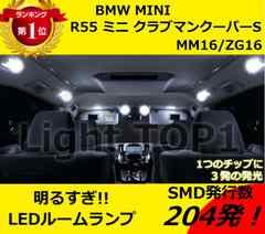 MM16/ZG16 R55ミニクラブマンクーパーS12点セット[H19.10〜]LEDルームランプセットSMD