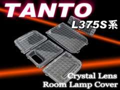 TANTOタントカスタム L375 ルームランプ用 クリスタルレンズセット