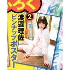 渡邉理佐(欅坂46)ピンナップポスター