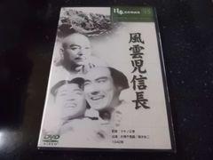 送料無料 日本名作映画 風雲児信長 DVD 1940年