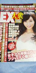 EX大衆◆13/10★吉木りさ/山本梓/高崎聖子/光宗薫/星名美津紀