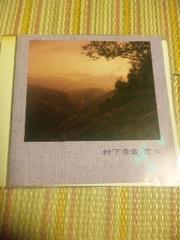 CD 村下孝蔵 恋文
