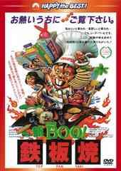 ★DVD★ 新Mr. BOO! 鉄板焼 日本語吹替 DM便164円