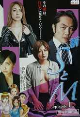 中古DVD 新SとM   episode1   宮内知美 かでなれおん