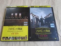 中古DVD2本 ソロモンの偽証 藤野涼子  レンタル品 送料込み