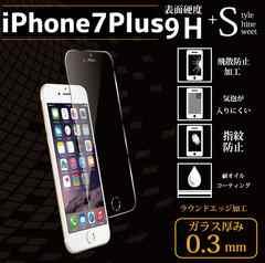 【送料無料】全面カバー/iPhone7Plus 強化ガラスフィルム