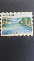 琉球郵便切手新品未使用品