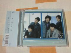 CD+DVD フリーター、家を買う 主題歌 果てない空 初回限定盤 嵐ARASHI