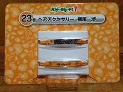 Kis-My-Ft2キスマイフットツーセブンイレブンヘアアクセサリー横尾渉雑貨
