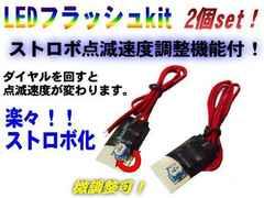点滅速度調整可能!LEDストロボフラッシャーキット/2個set