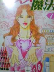 【送料無料】コスメの魔法 全16巻完結セット《少女コミック》