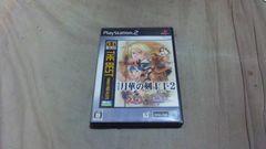 【PS2】幕末浪漫 月華の剣士1・2