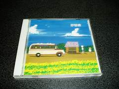 CD「決定版 抒情歌」03年盤 芹洋子 土居裕子 真理ヨシコ他 即決