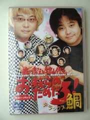 DVD[おまえらのためだろ!デラックス鯛]森川智之/檜山修之他