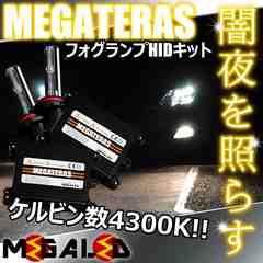 Mオク】ハスラーMR31S系/フォグランプHIDキット/H8/4300K