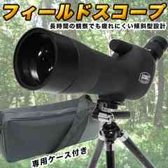 フィールドスコープ 20〜60倍×60mm 望遠鏡/単眼鏡