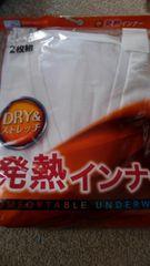 Mサイズ2枚組!吸湿発熱ストレッチ!DRY!長袖V首!発熱インナーシャツ!
