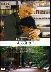 新品DVD【ある夏の日】ピーター・フォーク 送料無料
