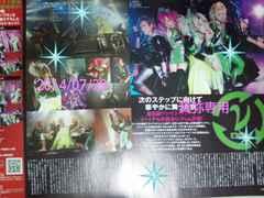 切抜/フライヤー/冊子◆2010〜14年即決