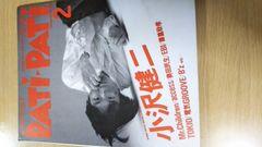 1995年PATiPATi小沢健二、ミスチル、アクセス、電気、B'z