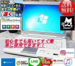 白銀SONY☆爆速SSD☆NR52B ☆最新Windows10搭載☆彡