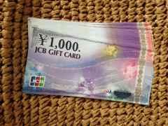 商品券13000円分 各種お支払い可能です!即日対応