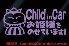 Child in Carお姫様をのせています!/ステッカー(ラベンダー/pch)