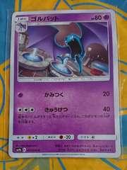 ポケモンカード 1進化 ゴルバット SM9b 017/054 306
