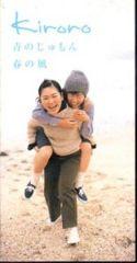 ◆8cmCDS◆Kiroro/青のじゅもん/C/W「家族になろうよ」主題歌
