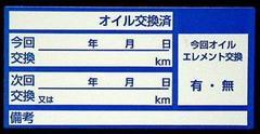 送料込★オイル交換ステッカー/エンジンオイル交換シール★30枚