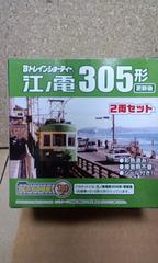 �DBトレインショーティー 江ノ電305形 更新後 2両セット