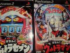PS2ソフトウルトラマン&ウルトラセブン