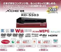 東芝HDD内蔵W録レコーダー RD-S503地デジ/BS/CS付属品付