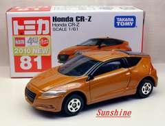 絶版トミカ81 Honda CR−Z 新品