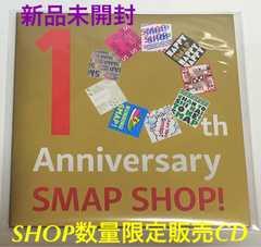 新品未開封☆SMAP SHOP 10th Anniversary★SHOP数量限定販売CD